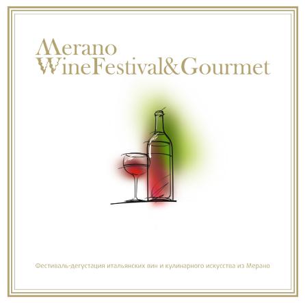 Винный фестиваль Merano в Москве и Петербурге