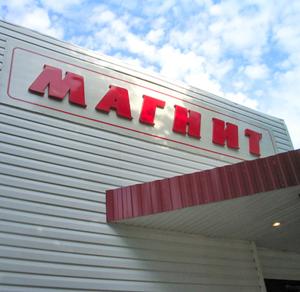 «Магнит» откроет 15 магазинов в Свердловской области