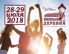 Ежегодный фестиваль «Вино и музыка в Винной деревне». Самый вкусный и самый музыкальный фестиваль Анапы!