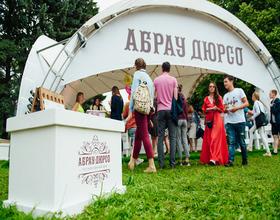 «Пикник Абрау» — Первый в Петербурге винный фестиваль под открытым небом