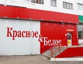 «Красное & Белое» планирует открыть 70 магазинов в Астрахани
