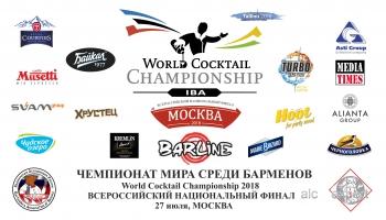Всероссийский Финал Чемпионата Мира среди барменов WCC 2018. ФОТО