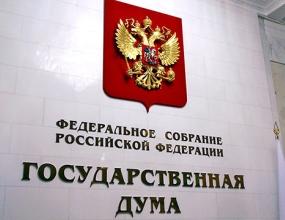В Госдуме появилась рабочая группа по доработке законопроекта о региональных брендах