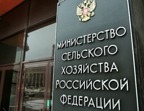 Минсельхоз РФ до конца года внесет обновленную госпрограмму поддержки АПК в правительство