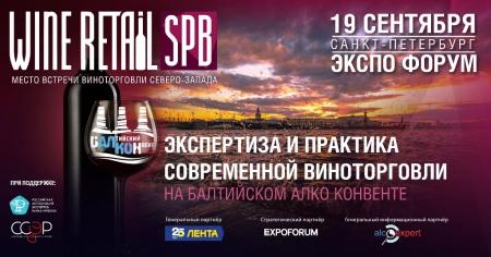 Программа Wine Retail SPB. Эксперты и практики виноторговли обсудят развитие винного рынка на БалКоне