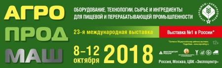 Напитки на АГРОПРОДМАШ-2018: розлив и не только