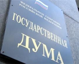Госдума отклонила законопроект о запрете онлайн-витрин с алкоголем