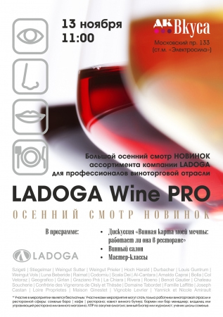 LADOGA Wine PRO