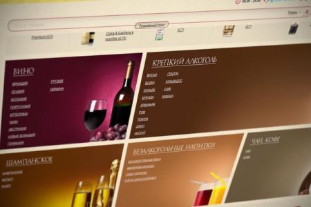 Сайт алкогольной компании: требования законодательства