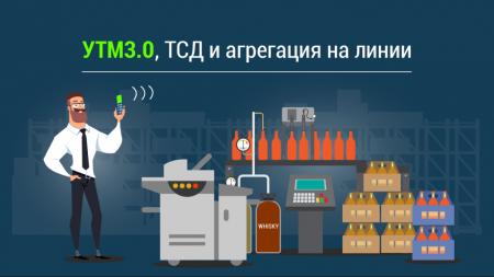 УТМ 3.0, ЕГАИС и старт поштучного учёта алкогольной продукции