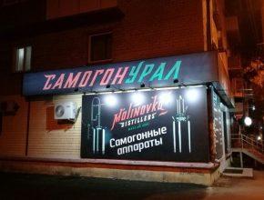 Челябинское УФАС возбудило дело по рекламе магазина «СамогонУрал»