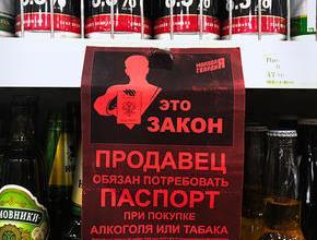 Минфин, ФАС и Минпромторг не получали законопроект о запрете продажи алкоголя до 21 года