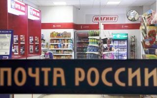 Притянуло магнитом: почта открывает отделения в магазинах