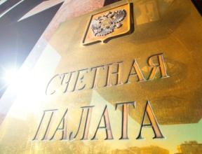 Счетная палата заявила о недостаточно эффективной работе Росалкогольрегулирования