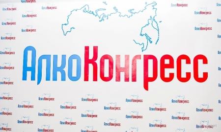 XIV АЛКОКОНГРЕСС и V ВИННЫЙ ФОРУМ на ПРОДЭКСПО 2019