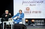 Голицынский Фестиваль 2018. Круглый стол. ФОТО