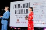 Голицынский Фестиваль 2018. Награждение победителей конкурса «Золотой Лев». ФОТО