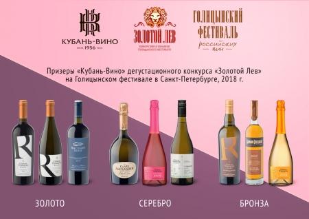 «Золотой Лев» принес винодельне «Кубань-Вино» 9 медалей