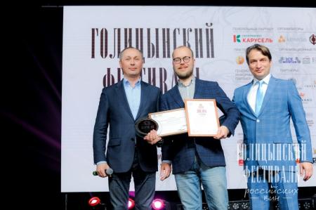 Голицынский Фестиваль 2018. «Золотой Лев». Итоги