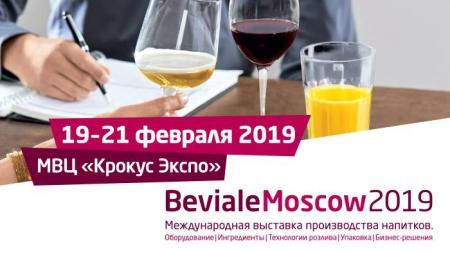 Выставка производства напитков Beviale Moscow 2019 – всё для производства спиртных напитков! И даже больше!