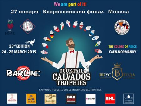 Российский финал Международного конкурса барменов «Calvados Nouvelle Vogue International Trophies 2019». ФОТО