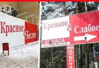 «Крепкое&Слабое» в Тюмени заплатит больше 300 тысяч рублей за плагиат