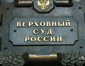 Верховный суд обязал «Ошу» выплатить полмиллиарда налоговых рублей