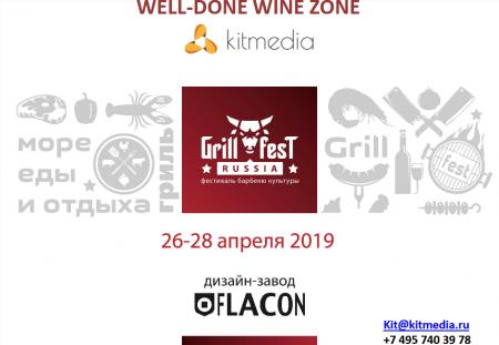 DONE, WELL-DONE – вино и гриль в апреле в Москве. 26-28 апреля