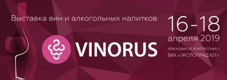 Vinorus-2019 – новые возможности развития российского виноделия и межпрофессионального сотрудничества