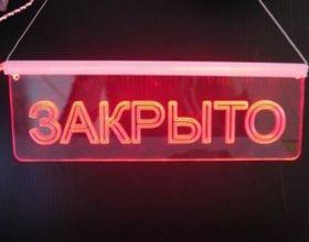 Аналитики рассказали о рекордном закрытии кафе и ресторанов в Санкт-Петербурге