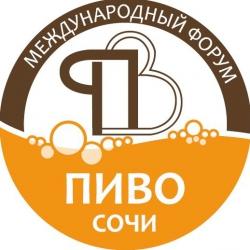 Международный форум «ПИВО» в Сочи