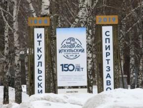 """Алтайпищепром: владельцы """"Иткульского спиртзавода"""" потеряют его, если пойдут на банкротство"""