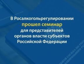 В РАР прошел семинар для представителей органов власти субъектов Российской Федерации