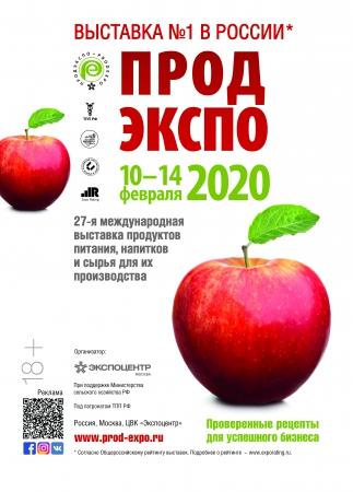 Алкогольный рынок: точки роста на «ПРОДЭКСПО-2020»