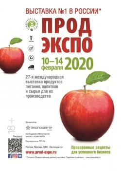 Изменчивый мир крепкого алкоголя на «ПРОДЭКСПО-2020»